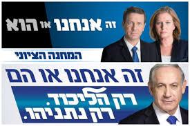 Arriba el líder Laborista de centroizquierda Issac Herzog y la ex primera ministra Tzipi Livni, líder del Partido Kadima, debajo Benjamín Netanyahu, líder del Partido Likud.